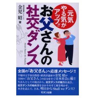 新品本/お父さんの社交ダンス 元気やる気がアップ!! 金児昭/著