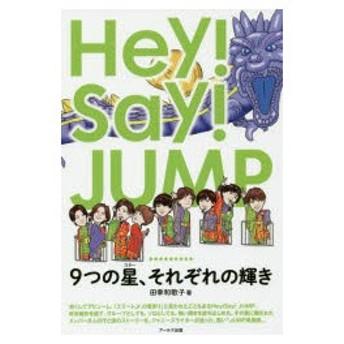 新品本/Hey!Say!JUMP9つの星(スター)、それぞれの輝き 田幸和歌子/著