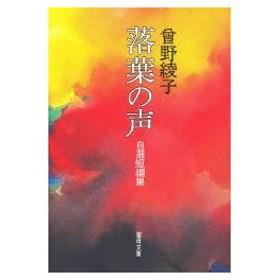 新品本/落葉の声 自選短編集 曽野綾子/〔著〕