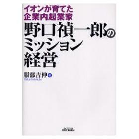 新品本/野口禎一郎のミッション経営 イオンが育てた企業内起業家 服部吉伸/著