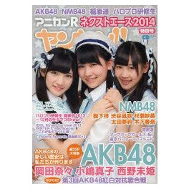 新品本/アニカンRヤンヤン!!特別号 ネクストエース2014 AKB48 小嶋真子 岡田奈々 西野未姫 NMB48