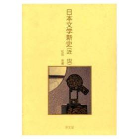 新品本/日本文学新史 近世 松田修/編