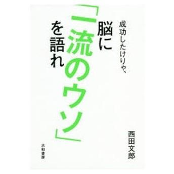 新品本/成功したけりゃ、脳に「一流のウソ」を語れ 西田文郎/著