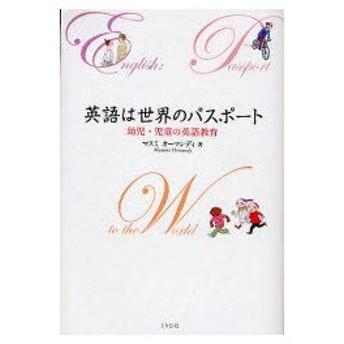 新品本/英語は世界のパスポート 幼児・児童の英語教育 マスミ オーマンディ/著