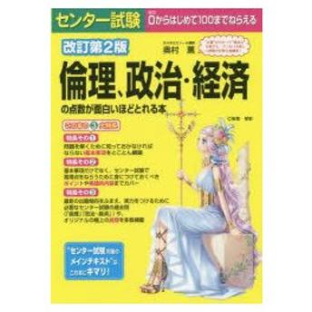 新品本/センター試験倫理、政治・経済の点数が面白いほどとれる本 奥村薫/著