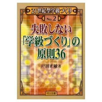 新品本/失敗しない「学級づくり」の原則36 戸田正敏/著