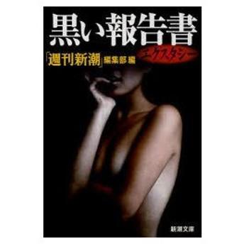 新品本/黒い報告書エクスタシー 「週刊新潮」編集部/編