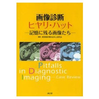 新品本/画像診断ヒヤリ・ハット 記憶に残る画像たち 放射線診療安全向上研究会/編集