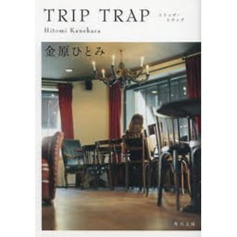 【中古】【古本】TRIP TRAP/金原ひとみ/〔著〕【文庫 角川書店】