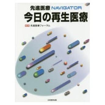 新品本/先進医療NAVIGATOR今日の再生医療 先進医療フォーラム/編集