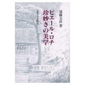 新品本/ピエール・ロチ珍妙さの美学 遠藤文彦/著
