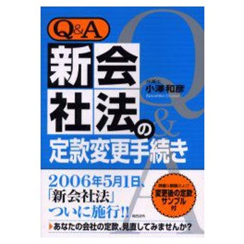 新品本/Q&A新会社法の定款変更手続き 小沢和彦/著