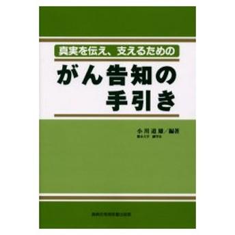 新品本/がん告知の手引き 真実を伝え、支えるための 小川道雄/編著