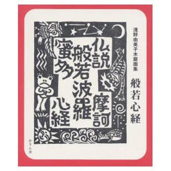 新品本/般若心経 浅野由美子木版画集 浅野由美子/著