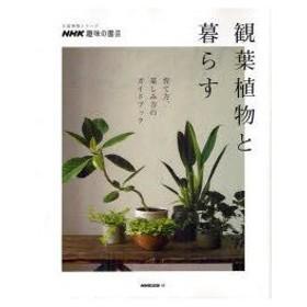 新品本/観葉植物と暮らす 育て方、楽しみ方のガイドブック NHK趣味の園芸 NHK出版/編