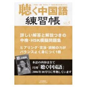 新品本/聴く中国語練習帳   5