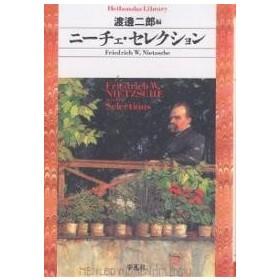 ニーチェ・セレクション / フリードリヒW.ニーチェ / 渡邊二郎