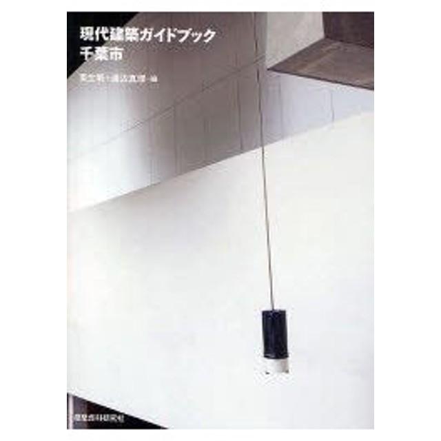 新品本/現代建築ガイドブック・千葉市 栗生明/編 渡辺真理/編