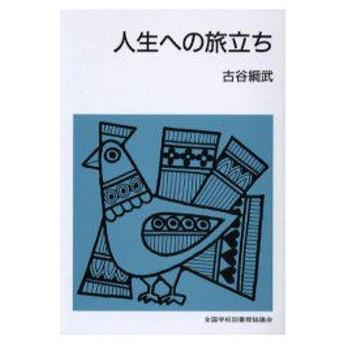 新品本/人生への旅立ち 改版 古谷 綱武 著