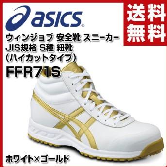 安全靴 スニーカー ウィンジョブ FFR71S/9075 ブラック/ガンメタル JIS規格T8101 S種 E F 作業靴 ワーキングシューズ 安全シューズ