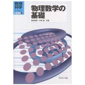 物理数学の基礎 / 香取眞理 / 中野徹
