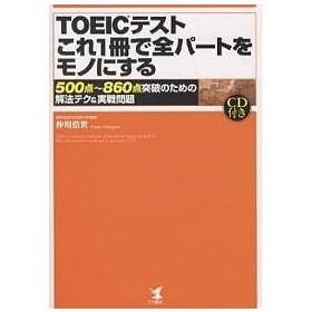 TOEICテストこれ1冊で全パートをモノにする 500点〜860点突破のための解法テク&実戦問題 / 仲川浩世