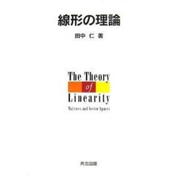 線形の理論 / 田中仁