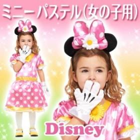 ディズニー コスチューム 子供 女の子 用 Mサイズ ミニー パステルカラー ワンピース 仮装 ハロウィン