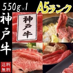 神戸牛 ギフト すき焼き しゃぶしゃぶ(神戸ビーフ)550g お歳暮 送料無料 牛バラ