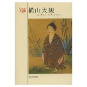 新品本/横山大観 時代の心情や精神を描き、近代日本画の礎を築く 横山大観/著