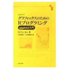 新品本/グラフィックスのためのRプログラミング H.ウィッカム 著 石田 基広 他訳