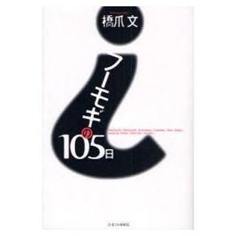 新品本/フーモギの105日 橋爪文/著
