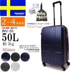 イノベーター スーツケース INV55 innovator 容量50L/約3kg(2泊〜4泊) キャリーバッグ キャリーケース ファスナータイプ ラッピング不可商品