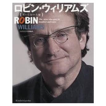 新品本/ロビン・ウィリアムズ 笑いと涙の名優