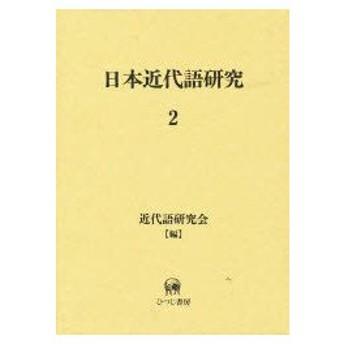 新品本/日本近代語研究 2 近代語研究会/編