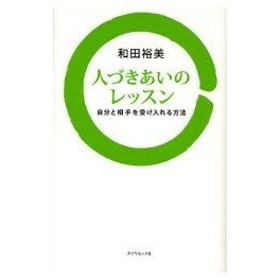 新品本/人づきあいのレッスン 自分と相手を受け入れる方法 和田裕美/著