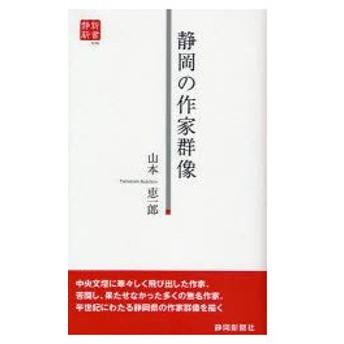 新品本/静岡の作家群像 山本恵一郎/著