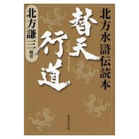 新品本/替天行道 北方水滸伝読本 北方謙三/編著