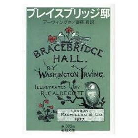新品本/ブレイスブリッジ邸 アーヴィング/作 斉藤昇/訳