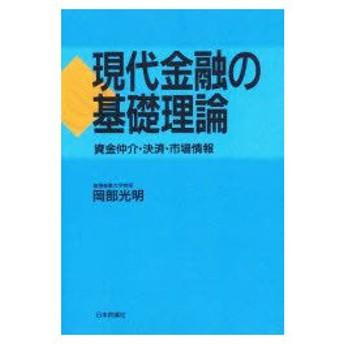 新品本/現代金融の基礎理論 資金仲介・決済・市場情報 岡部光明/著