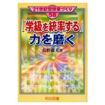 新品本/「学級を統率する」力を磨く 長野藤夫/著