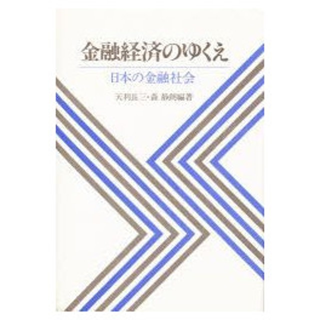 新品本/金融経済のゆくえ 日本の...