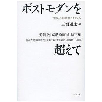 ポストモダンを超えて 21世紀の芸術と社会を考える / 三浦雅士 / 芳賀徹