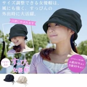 すっぴん女優帽 アルファックス(帽子 レディース uv 折りたたみ 紫外線対策 UVカット 日焼け防止 ハット レディース 夏)