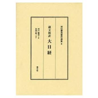新品本/河口慧海著作選集 8 蔵文和訳大日経 河口慧海/著