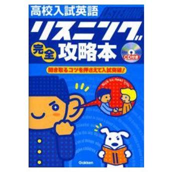 新品本/高校入試英語リスニング完全攻略本