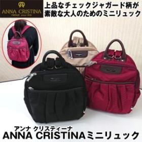 ANNA CRISTINAアンナクリスティーナミニリュック( 小さめレディースリュック 大人可愛いリュック 旅行鞄 母の日ギフト )