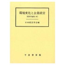 新品本/環境変化と企業経営 日本経営学会/編