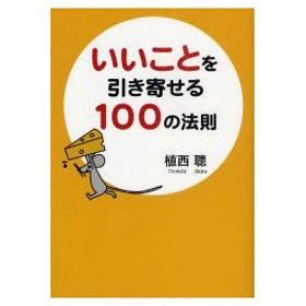 新品本/いいことを引き寄せる100の法則 植西聡/著