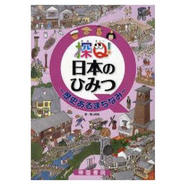 新品本/探Q!日本のひみつ 歴史あるまちなみ 青山邦彦/絵